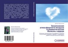 Borítókép a  Загрязнения атмосферного воздуха и ревматическая болезнь сердца - hoz