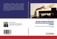 Portada del libro de Энергосберегающие технологии выплавки стали