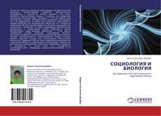 Bookcover of СОЦИОЛОГИЯ И БИОЛОГИЯ