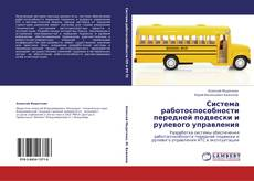 Обложка Система работоспособности передней подвески и рулевого управления