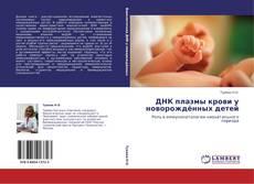 Bookcover of ДНК плазмы крови у новорождённых детей