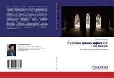 Обложка Русская философия XIX - XX веков