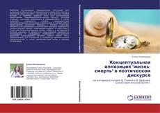 """Обложка Концептуальная оппозиция """"жизнь-смерть"""" в поэтическом дискурсе"""