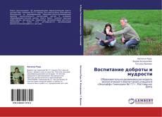 Bookcover of Воспитание доброты и мудрости