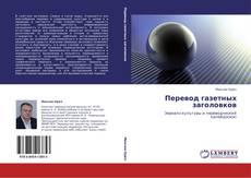 Buchcover von Перевод газетных заголовков