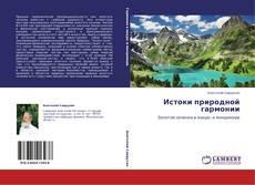 Capa do livro de Истоки природной гармонии