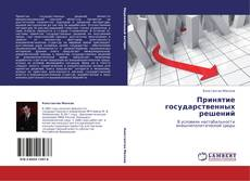Bookcover of Принятие государственных решений