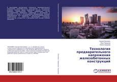 Bookcover of Технология предварительного напряжения железобетонных конструкций