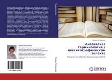 Английская терминология в лексикографическом аспекте kitap kapağı
