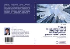 Теория государственного регулирования инвестиционно-финансовой сферы的封面