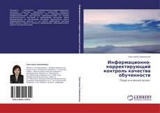 Bookcover of Информационно-корректирующий контроль качества обученности
