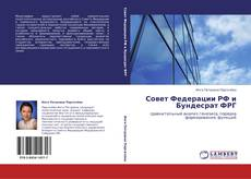 Bookcover of Совет Федерации РФ и Бундесрат ФРГ