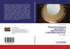 Bookcover of Педагогическое наследие и деятельность Н.И.Лобачевского.