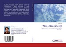 Bookcover of Технология стекла
