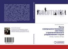 Обложка Пути совершенствования системы стратегического управления в вузе