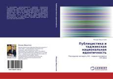 Обложка Публицистика и таджикская национальная идентичность