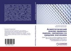 Обложка Асимптотический анализ ядерных оценок, связанных со средним значением