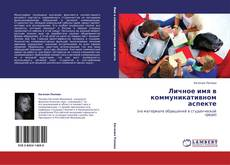 Buchcover von Личное имя в коммуникативном аспекте