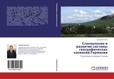 Обложка Становление и развитие системы географических названий Германии