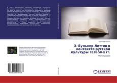 Copertina di Э. Бульвер-Литтон в контексте русской культуры 1830-50-х гг.