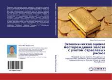 Bookcover of Экономическая оценка месторождений золота с учетом отраслевых рисков