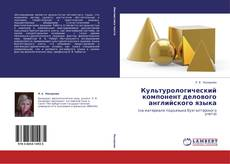 Культурологический компонент делового английского языка kitap kapağı