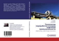 Bookcover of Технологии переработки отходов нефтяной промышленности