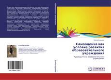 Обложка Самооценка как условие развития образовательного учреждения