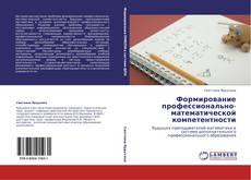 Формирование профессионально-математической компетентности kitap kapağı