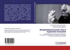 Bookcover of Индивидуальный год и курение юношей