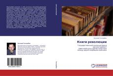 Bookcover of Книги революции