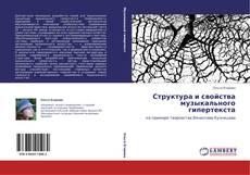 Buchcover von Структура и свойства музыкального гипертекста