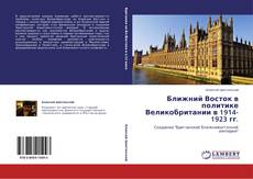 Bookcover of Ближний Восток в политике Великобритании в 1914-1923 гг.
