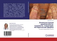 Обложка Этнокультурная идентичность: сущность, структура, исторические формы