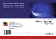 Bookcover of Субъект. Культура. Политика