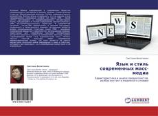 Portada del libro de Язык и стиль современных масс-медиа