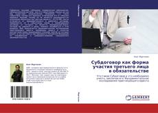 Bookcover of Субдоговор как форма участия третьего лица в обязательстве