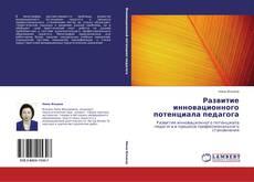 Bookcover of Развитие инновационного потенциала педагога