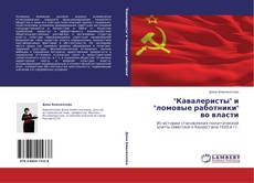 """Обложка """"Кавалеристы"""" и """"ломовые работники"""" во власти"""