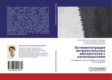 Bookcover of Остеоинтеграция интраоссальных имплантатов с нанопокрытием
