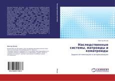 Bookcover of Наследственные системы, матроиды и коматроиды
