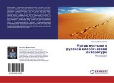 Borítókép a  Мотив пустыни в русской классической литературе - hoz