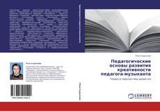 Capa do livro de Педагогические основы развития креативности педагога-музыканта