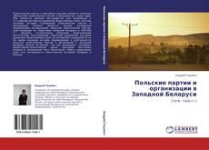 Couverture de Польские партии и организации в Западной Беларуси