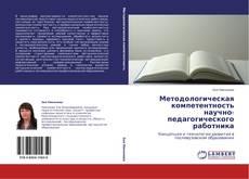 Buchcover von Методологическая компетентность научно-педагогического работника