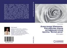"""Bookcover of Александр Шморель: Российские корни антифашистской группы """"Белая роза"""""""