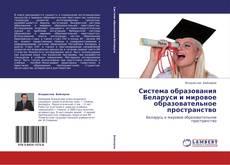 Portada del libro de Система образования  Беларуси  и мировое образовательное пространство
