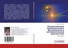 Обложка Аппроксимация критериального функционала в математической диагностике