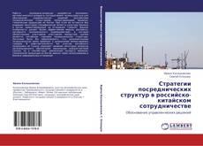 Bookcover of Стратегии посреднических структур в российско-китайском сотрудничестве