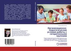 Bookcover of Организационно-педагогические условия работы с гетерогенными группами